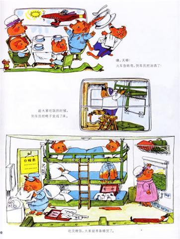 幼儿园我会好好看书步骤图
