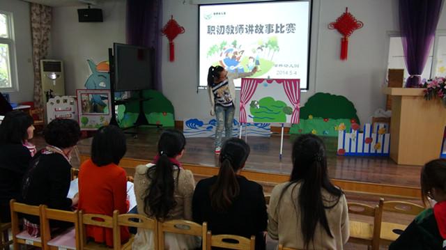 教师的服务132p图片_邬桥幼儿园开展职初教师讲故事比赛 - 上海学前教育网