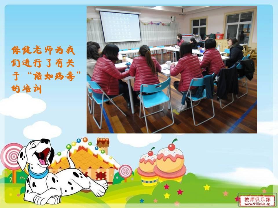 预防感染幼儿园画报设计图片
