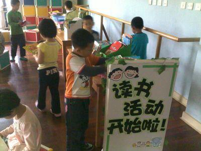 新贝艺术幼儿园第一届读书节活动