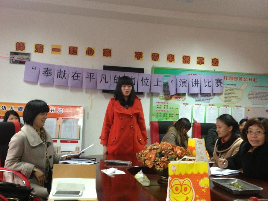 中兴镇幼儿园开展学习张丽莉师德演讲活动