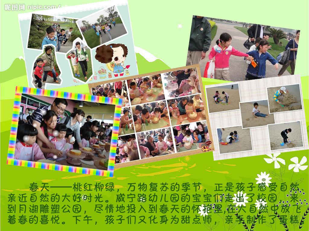 威宁路幼儿园春游活动