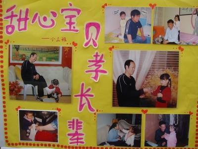 蓝天幼儿园举行家庭礼仪摄影展