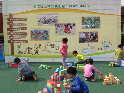 云峰幼儿园第二届建构节之缤纷游戏日活动
