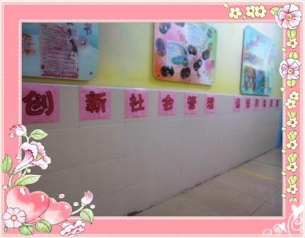 古北路第一幼儿园2012民族宗教法宣传周活动