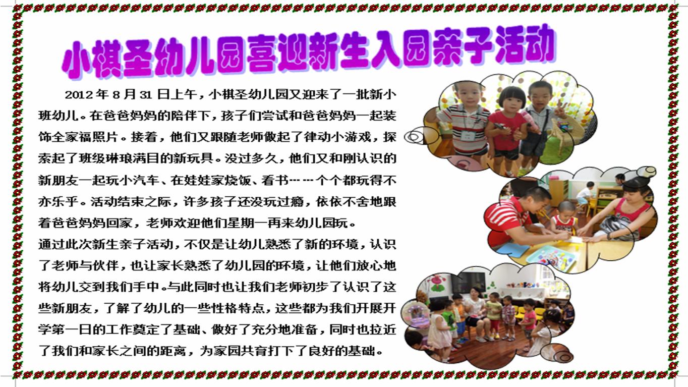 小棋圣幼儿园喜迎新生入园亲子活动