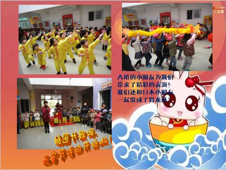 """在大厅里,大一班的幼儿带来了""""最炫民族风""""的舞蹈,脍炙人口的音乐引领着所有的孩子们载歌载舞,一片欢快热闹的景象。接着,大二班的幼儿和日本小客人组成了临时舞龙队,在音乐的伴奏下,""""龙头""""带领着""""龙身"""",跟随""""绣球""""左右摇摆,时而转弯,时而腾空,时而伏地,仿佛4条巨龙真正地来到幼儿园与我们共度节日。日本小客人也带来了日本传统""""捕鱼舞"""",欢庆丰收的喜悦。"""