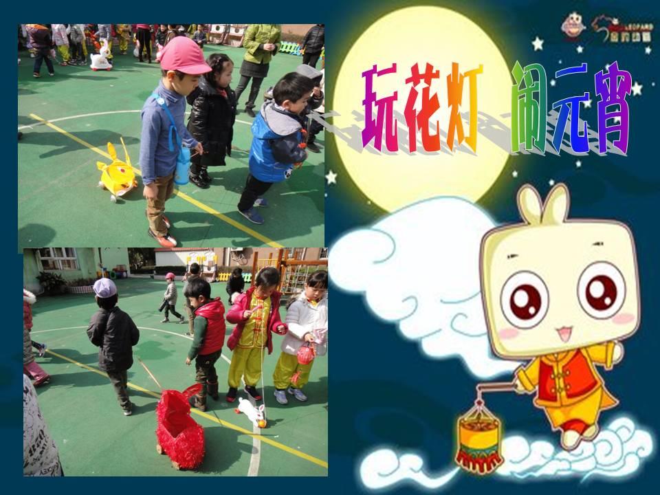 威宁路幼儿园元宵节活动图片