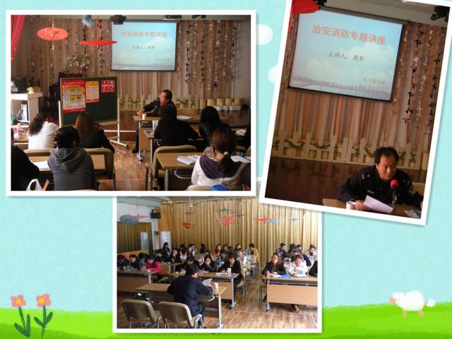 东方幼儿园开展消防安全知识专题讲座