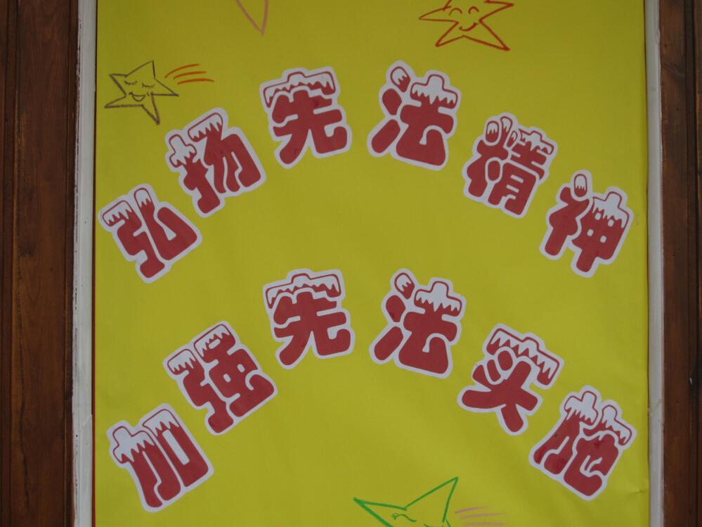 幼儿园利用黑板报形式
