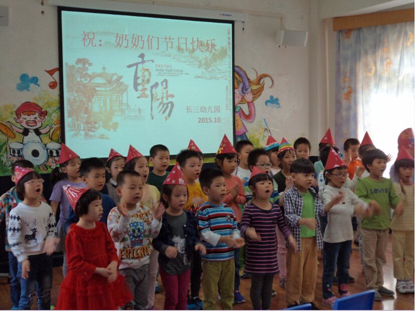 长三幼儿园开展2015年重阳节活动