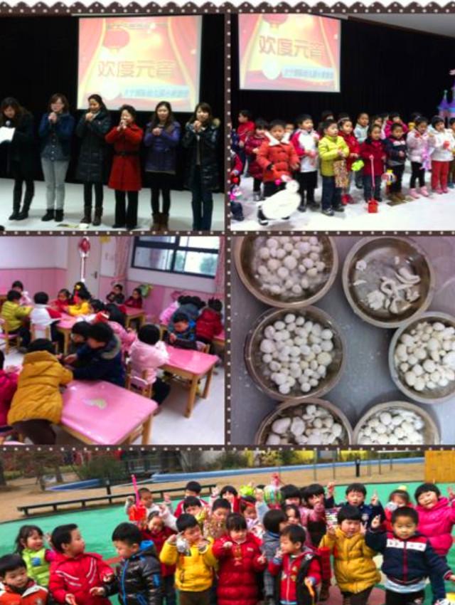 大宁国际幼儿园小班组幼儿迎来了元宵节大活动