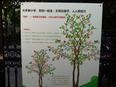 文明之树枝繁叶茂图片