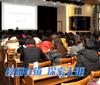 2016年幼教教研员开学工作会议