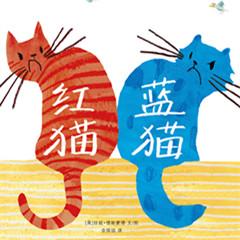 《红猫蓝猫》
