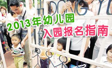 2013年幼儿园入园报名指南