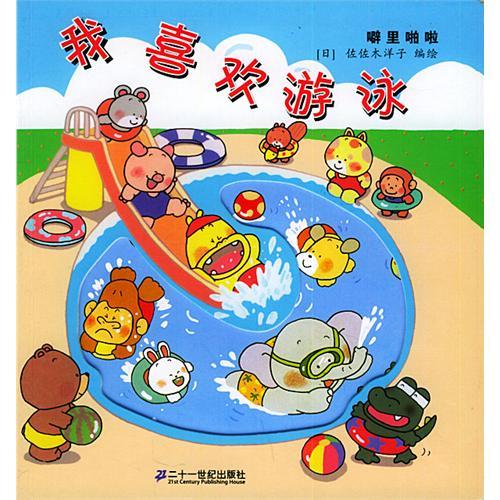 好书推荐《噼里啪啦系列——我喜欢游泳》 - ydyey - ydyey的博客