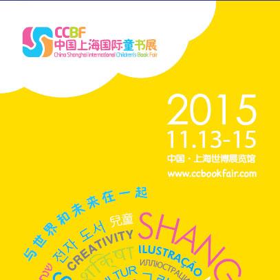 2014上海国际童书展周末亮相 活动看点