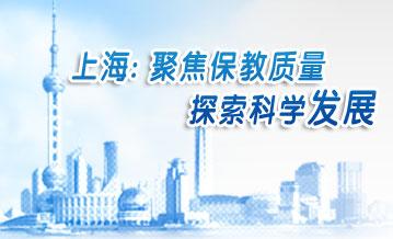 上海: 聚焦保教质量 探索科学发展