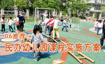 06推荐:民办幼儿园课程实施方案