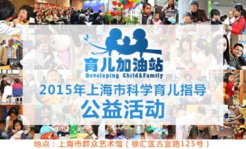 2015年上海市科学育儿指导公益活动