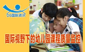国际视野下的幼儿园课程质量监控