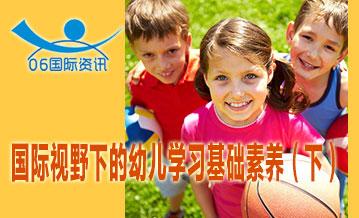 国际视野下的幼儿学习基础素养(下)