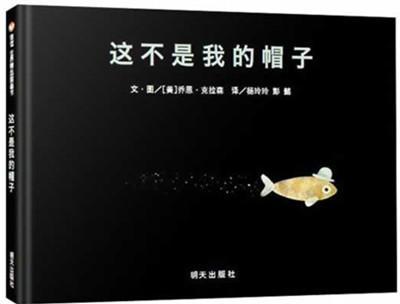 """深圳读书月""""2014年度十大童书"""""""