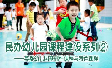 民办幼儿园课程建设系列二