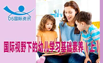 国际视野下的幼儿学习基础素养(上)