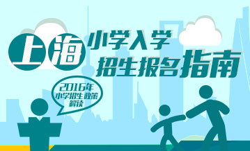 2016年上海小学入学招生报名指南