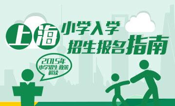2015年上海小学入学招生报名指南