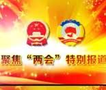 政协委员刘焱:建立幼儿玩教具安全责任回溯机制