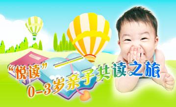 """""""悦读""""――0-3岁亲子共读之旅"""