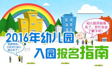 2016年上海幼儿园入园报名指南