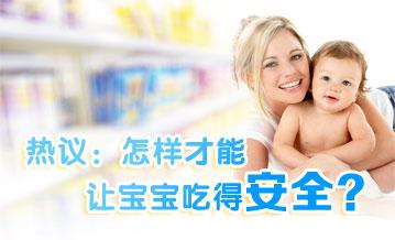 热议: 怎样才能让宝宝吃得安全?