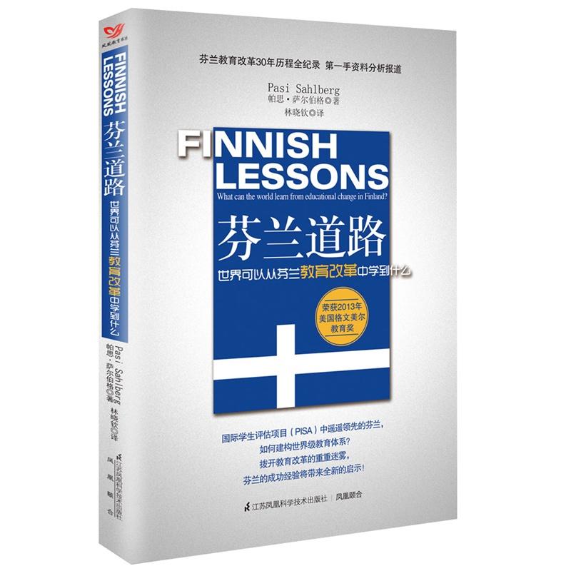 《芬兰道路――世界可以从芬兰教育改革中学到什么》