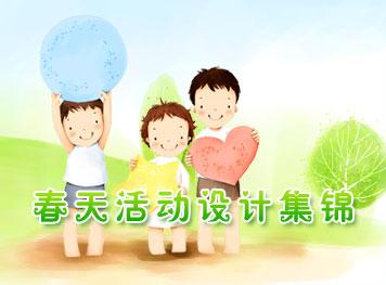 春天活动设计集锦(22篇)