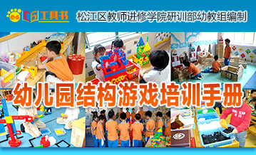 幼儿园结构游戏培训手册