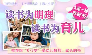 读书为明理,读书为育儿