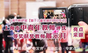 上海市中青年教师评优一等奖获奖教师展示
