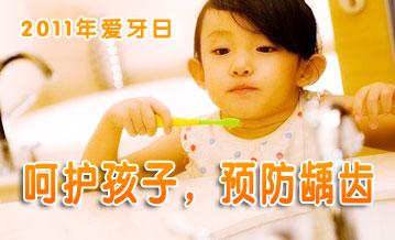 爱牙日――呵护孩子,预防龋齿