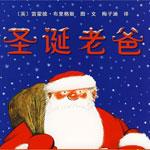 图画书里的圣诞节