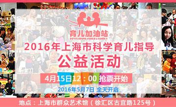 2016年上海市科学育儿指导公益活动
