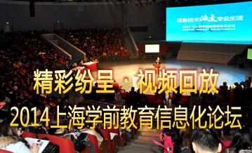 精彩纷呈――视频回放2014上海学前教育信息化论坛