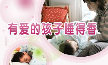 有爱的孩子睡得香 幼儿午睡管理
