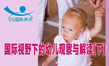 国际视野下的幼儿观察与解读(下)