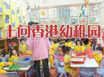 香港社会如何保护幼儿?