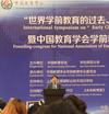 我国学前教育发展的新趋向――对崛起中的中国学前教育的重新思考
