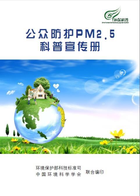 《公众防护PM2.5科普宣传册》资源下载